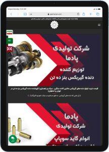 سایت معرفی فروشگاه نخ 315 توسط تیم راحت بین RahatBin