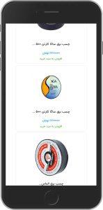 نسخه موبایل سایت فروشگاهی خشکبار محمود