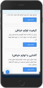 وبسایت پادما ایران توزیع و تولید کننده انواع قطعات خودرو طراحی شده توسط گروه راحت بین RahatBin